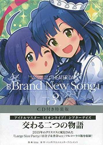 THE IDOLM@STER MILLION LIVE! THEATER DAYS Brand New Song(3) CD付き特装版 (REXコミックス)
