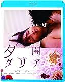 夕闇ダリア(新・死ぬまでにこれは観ろ! ) [Blu-ray] image