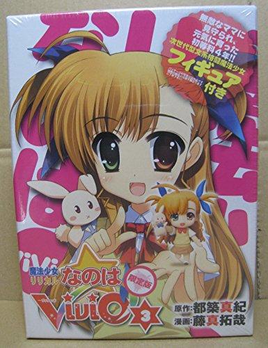 魔法少女リリカルなのはViVid (3)限定版 (角川コミックス・エース)の詳細を見る