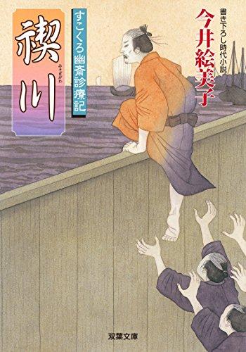 禊川-すこくろ幽斎診療記(9) (双葉文庫)