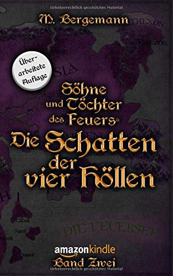 資格情報サークル追い付くDie Schatten der vier Hoellen (Soehne und Toechter des Feuers)