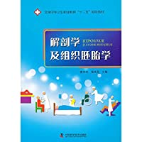 National secondary vocational education second five planning materials : Anatomy and Embryology(Chinese Edition)