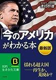 最新版 「今のアメリカ」がわかる本―揺れる超大国 再生か、荒廃か? (知的生きかた文庫)