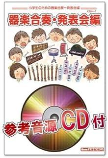 エーデルワイス(『サウンド・オブ・ミュージック』より)【参考音源CD付(パート別)】KGH-92 (小学生のための器楽合奏楽譜【発表会編】)
