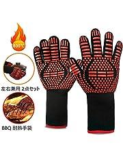 Kodi 耐熱 BBQ グローブ 手袋 バーベキュー クッキング キャンプ アウトドア ストーブ 料理 キッチン 800℃ 滑り止め シリコン付き 5本指 左右兼用 着脱簡単 洗濯可能 2枚組