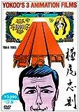 YOKOO FILMS ANTHOLOGY64-65[DVD]