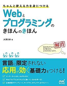 [大澤 文孝]のちゃんと使える力を身につける Webとプログラミングのきほんのきほん