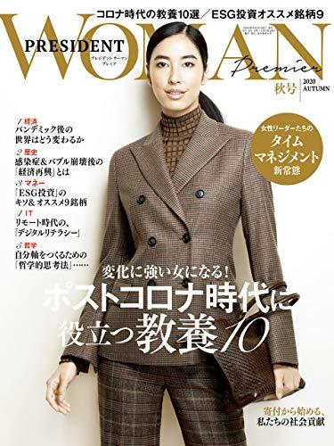 [雑誌] PRESIDENT WOMAN (プレジデント ウーマン) 2020年 秋号