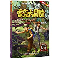 Adventure of Hooke (15) (Chinese Edition)