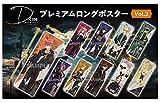 D_CIDE TRAUMEREI プレミアムロングポスター vol.2(BOX)