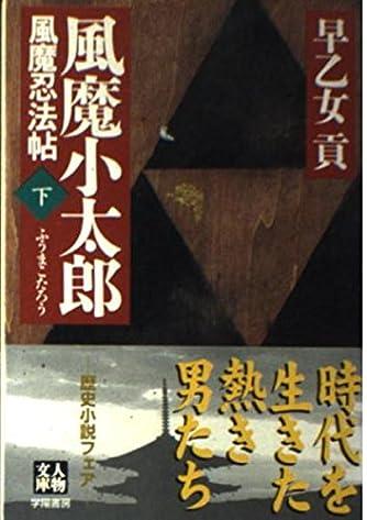 風魔小太郎―風魔忍法帖〈下〉 (人物文庫)
