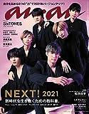 anan(アンアン)2021/1/13号 No.2232[NEXT! 2021/SixTONES]