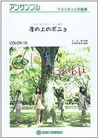 アンサンブル楽譜【崖の上のポニョ】(クラリネット四重奏 COLOR-10)