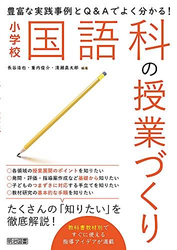 豊富な実践事例とQ&Aでよく分かる!小学校国語科の授業づくり
