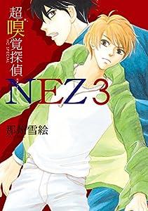 超嗅覚探偵NEZ 3巻 表紙画像