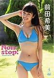 前田希美 Non-stop![DVD]