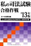 私の司法試験合格作戦 2013年版 (YELL books)