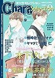 Chara Selection(キャラ セレクション) 2021年 09月号 [雑誌]