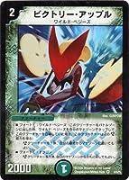 デュエルマスターズ 【ビクトリー・アップル】 DM20-05
