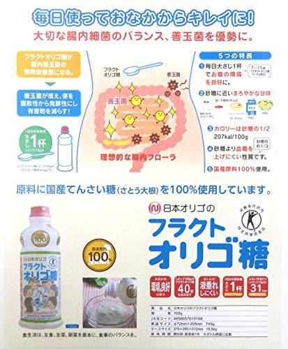 [トクホ]フラクトオリゴ糖700g