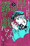 岸辺露伴は戯れない 短編小説集 (ジャンプジェイブックスDIGITAL) Kindle版