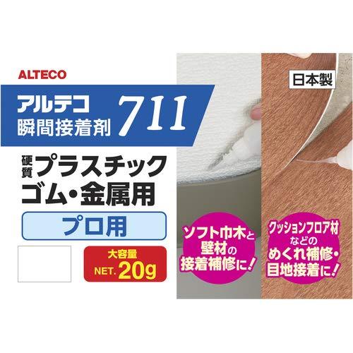 アルテコ『瞬間接着剤711硬質プラスチック・ゴム・金属』