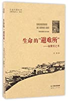 The Refuge of Life: The Book of Gaoligong Mountain (Chinese Edition)
