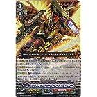 カードファイト!!ヴァンガード(ヴァンガード) ドラゴニック・オーバーロード・ジ・エンド(RRR) ブースターパック第5弾(双剣覚醒)収録カード