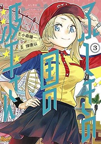 ふしぎの国の波平さん 3 (ヤングジャンプコミックス)