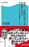 マラソンは毎日走っても完走できない 「ゆっくり」「速く」「長く」で目指す42・195キロ (角川SSC新書)
