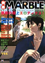 別冊MARBLE―BOYSLOVE ANTHOLOGY (夏号) (MARBLE COMICS)