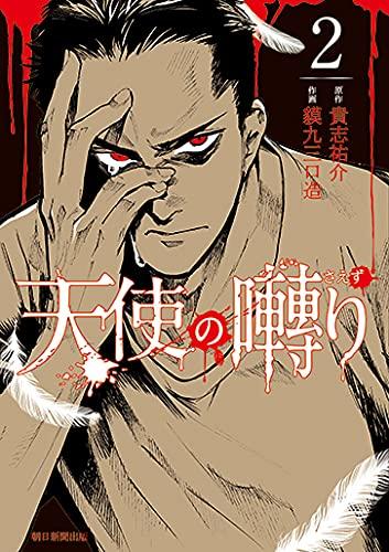 天使の囀り (2) (ソノラマ+コミックス)