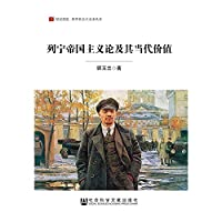 The World Socialist small vigilant Series: Lenin's theory of imperialism and its contemporary value(Chinese Edition)