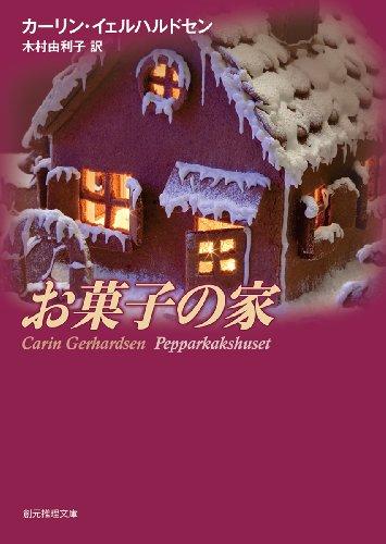 お菓子の家 (創元推理文庫)の詳細を見る