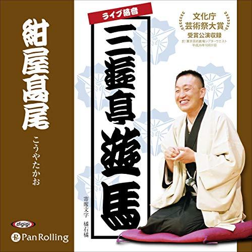 『ライブ落音「三遊亭遊馬 紺屋高尾(こうやたかお)」』のカバーアート