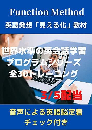 世界標準の英会話学習プログラム・シリーズ 3/5配当: 英会話学習は英語のセリフ覚えではない