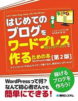 [じぇみじぇみ子, 染谷昌利]のはじめてのブログを ワードプレスで作るための本[第2版]