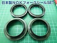 ホンダ CB400SFV NC39 VTEC 日本製NOK フォークシール オイル+ダスト各2個51490-MCE-781/51490-MN8-305 オーバーホール レストア