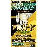 【第2類医薬品】ロートアルガードクリニカルショットm 13mL セルフメディケーション対象品