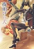 夜明けの犬 (Dariaコミックス)