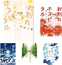お別れホスピタル 1-5巻 新品セット