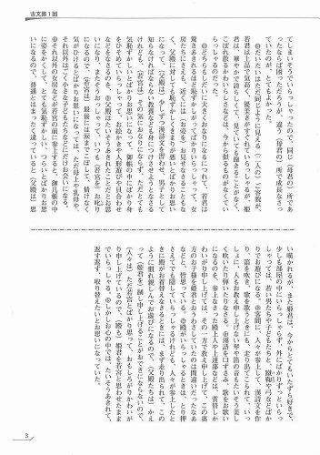 『センター試験必勝トレーニング国語〈古文・漢文〉』の11枚目の画像