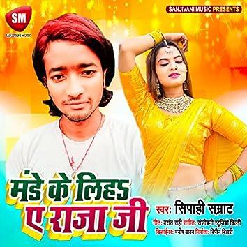 Mondey Ke Liha Ye Raja Ji (Bhojpuri)