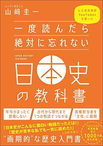 一度読んだら絶対に忘れない日本史の教科書 公立高校教師YouTuberが書いた
