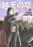越天の空 2巻 (BUNCH COMICS)