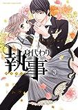 身代わり執事3 (ミッシィコミックスYLC DX Collection)