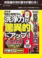 作業衣専用洗剤 増強剤 400G × 10個セット