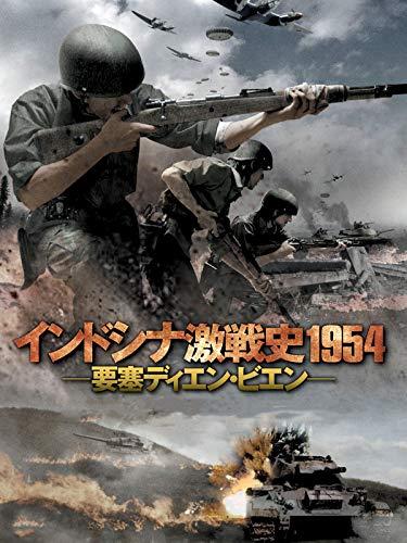 インドシナ激戦史1954 要塞ディエン・ビエン(字幕版)