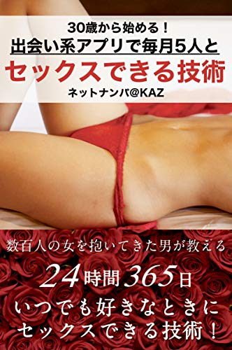 Start at the age of 30 Technology that allows you to have sex with 5 people every month with a dating app (Sanko Publishing) (Japanese Edition)