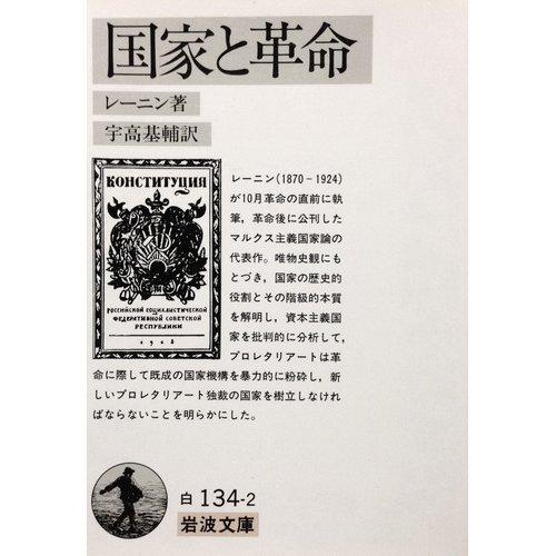 国家と革命 (岩波文庫 白 134-2)